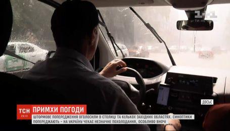 Примхи погоди: у столиці на дороги вивели гідрологічні служби через загрозу сильних опадів