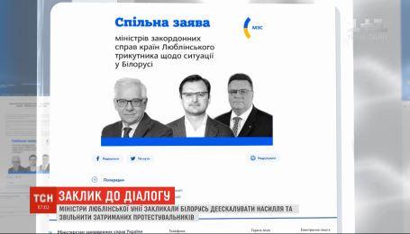 Міністри закордонних справ Люблінського трикутника звернулися до Лукашенка