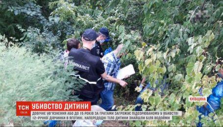 Подозреваемому в убийстве 12-летней девочки в Яготине грозит пожизненное заключение
