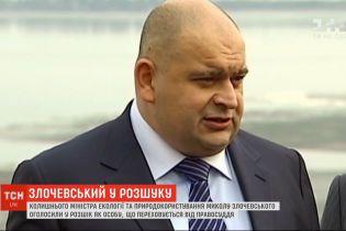 Злочевский попал в розыск как лицо, скрывающееся от органов досудебного расследования