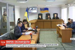 Колишнього нардепа Олександра Шепелєва засудили до ув'язнення за втечу з-під варти