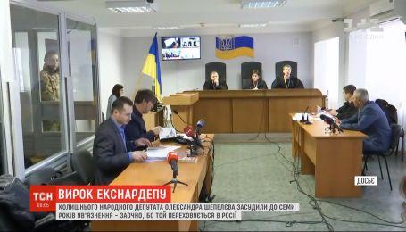 Бывшего нардепа Александра Шепелева приговорили к заключению за побег из-под стражи