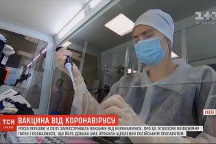 Путін похвалився тим, що Росія першою у світі зареєструвала вакцину від коронавірусу