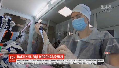 Путин похвастался тем, что Россия первой в мире зарегистрировала вакцину от коронавируса