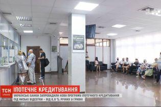 Українські банки запровадили нову програму іпотечного кредитування під низькі відсотки