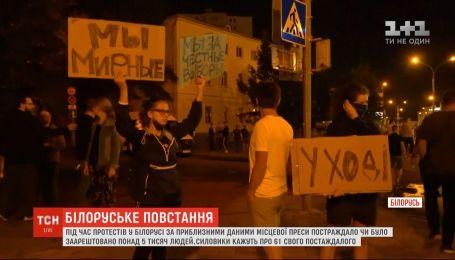У Білорусі не вщухають протести після президентських виборів