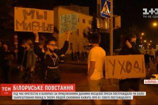 В Беларуси не утихают протесты после президентских выборов