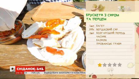 """Готуємо брускету з болгарським перцем і вершковим сиром на літній терасі """"Сніданку з 1+1"""""""