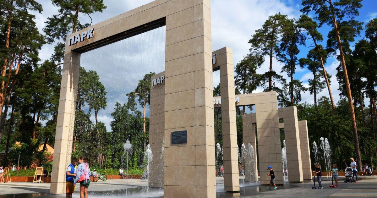 Київський фонтан у парку Партизанської слави внесли до Реєстру рекордів України