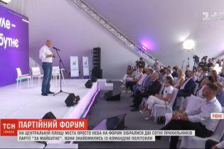 """Сторонники партии """"За будущее"""" в Ровно знакомились с местной командой"""