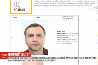 Одіозний суддя Павло Вовк отримав повістку на допит від НАБУ