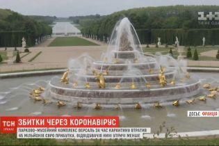Французский Версаль потерял за время карантина 45 миллионов евро