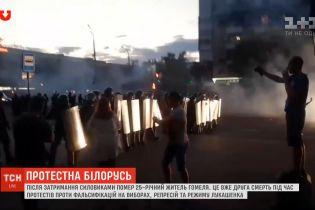 Протести в Білорусі: після затримання силовиками помер 25-річний хлопець