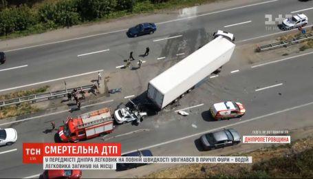 В пригороде Днепра легковушка влетела под прицеп грузовика - водитель погиб на месте