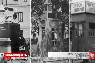 День таксофона: история и интересные факты о телефоне-автомате