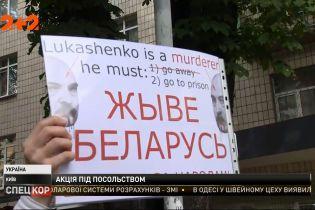 В Киеве продолжается акция под посольством Беларуси