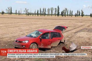 Неподалік Скадовська легковик врізався у вантажний мікроавтобус – загинули двоє дітей та їх батько