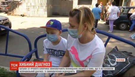 Батьки тяжко хворого хлопчика звинувачують вінницьких медиків у визначенні неправильного діагнозу