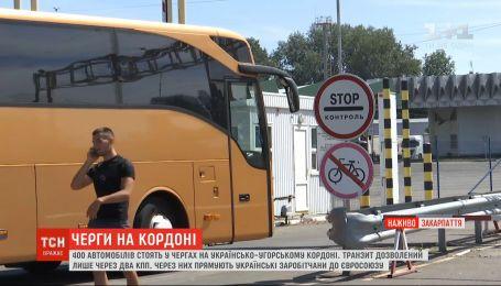 На українсько-угорському кордоні застрягли майже чотири сотні машин – водії чекають більше доби