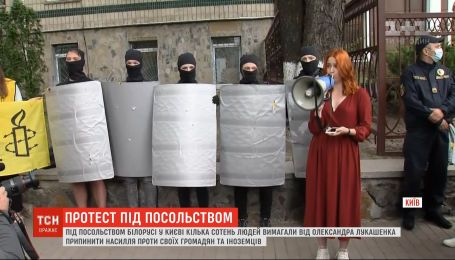 Біля посольства Білорусі в Києві кілька сотень людей влаштували мітинг