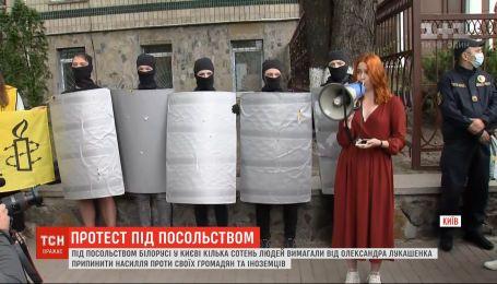 Возле посольства Беларуси в Киеве несколько сотен человек устроили митинг
