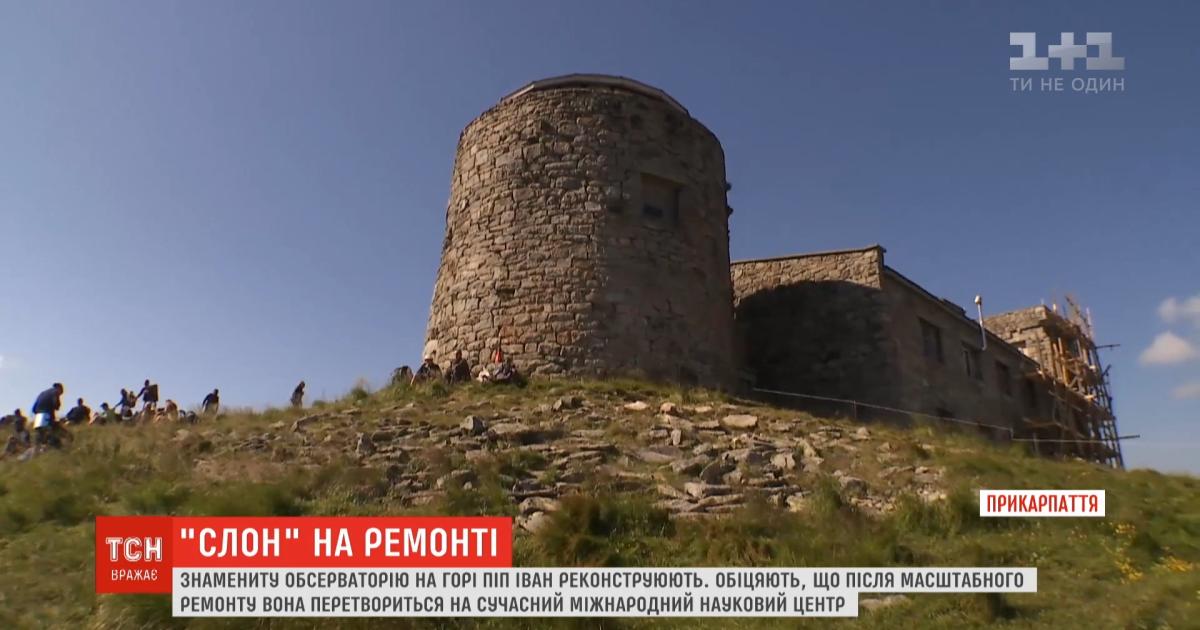 """""""Погода змінюється щодня"""": на горі Піп Іван вперше за 80 років реконструюють відому обсерваторію"""