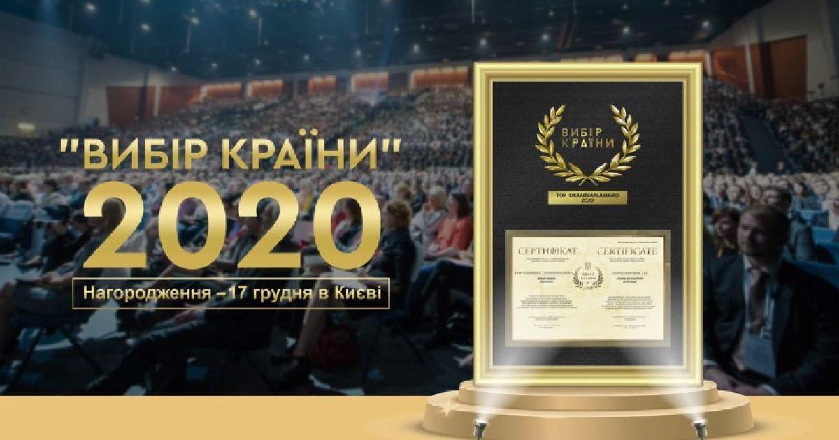"""""""Вибір Країни"""" 2020 продовжує відзначати найкращі підприємства України"""