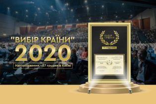 """""""Выбор Страны"""" 2020 продолжает отмечать лучшие предприятия Украины"""