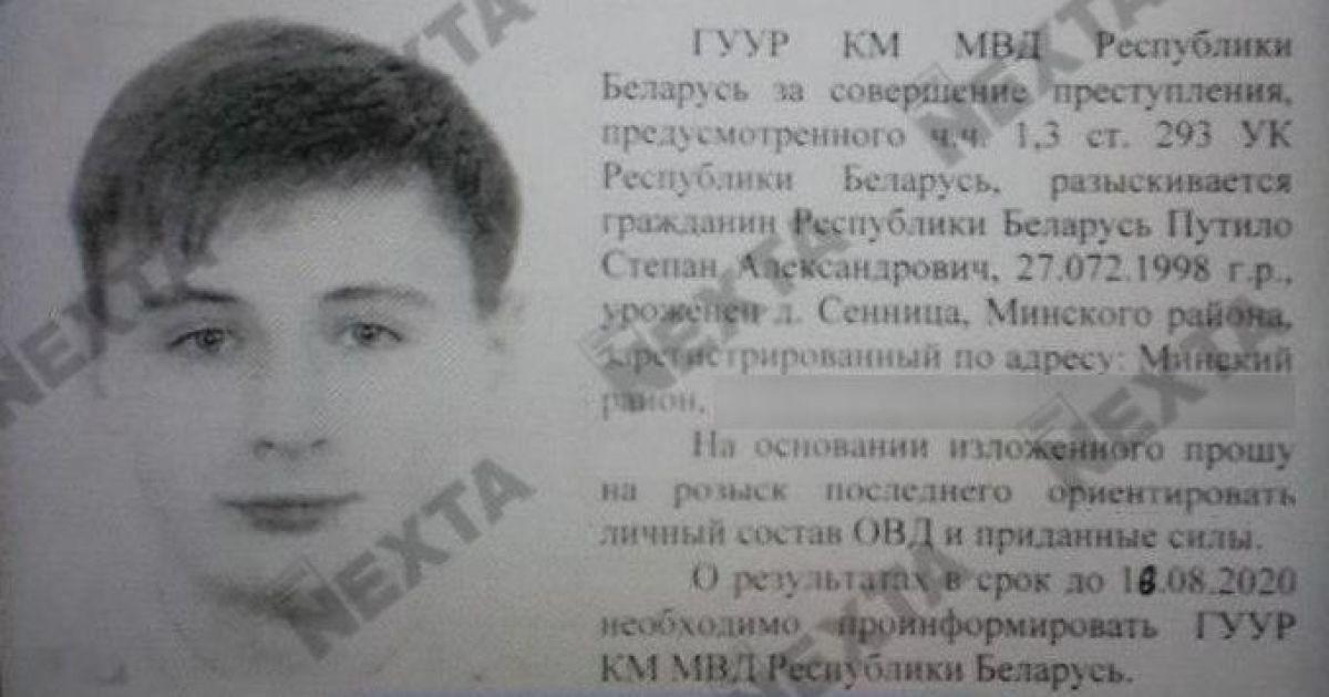 У Білорусі на засновника опозиційних Telegram-каналів завели кримінальну справу