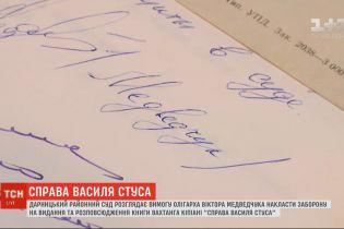 """Дарницкий суд рассматривает требование Медведчука наложить запрет на печать книги """"Дело Василия Стуса"""""""
