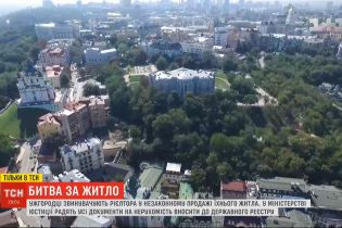 Ужгородці звинувачують рієлтора у незаконному продажі їхнього житла