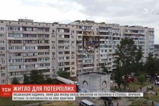 Новые квартиры: пострадавшим от взрыва на Позняках вручили последние сертификаты