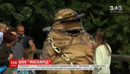 """На 1+1 анонсували нове шоу """"Маскарад"""""""