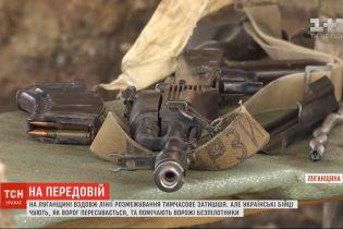 На Донбасі другий тиждень триває режим тиші