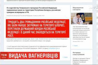 """""""Вагнеровцев"""" вернули в Россию"""