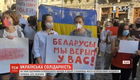У Львові почали роздавати червоно-білі прапори на знак солідарності з білоруським народом