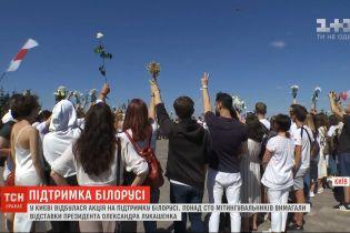 В Киеве состоялась акция в поддержку Беларуси