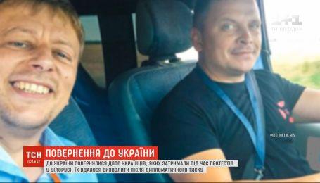 До України повернулися журналісти та правозахисники, яких затримали під час протестів у Білорусі