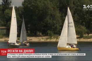 У Дніпрі та Києві одночасно проходять вітрильні регати