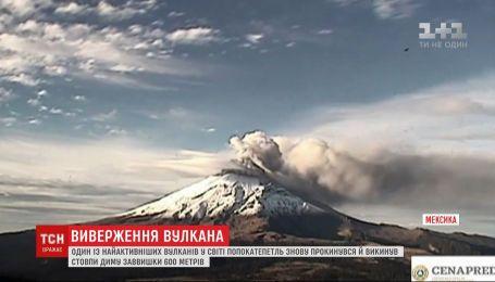 Один із найактивніших вулканів у світі знову прокинувся