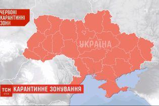 Украину разделили на новые карантинные зоны: красную, оранжевую, желтую и зеленую