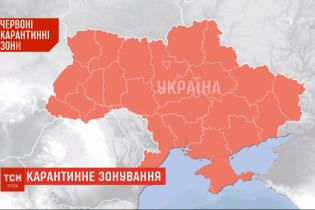 Україну поділили на нові карантинні зони: червону, помаранчеву, жовту й зелену