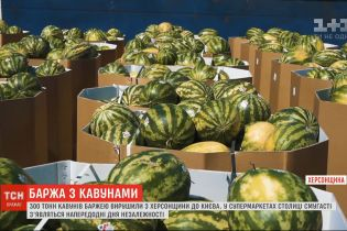 Из Херсонской области в столицу отправилась баржа с 300 тоннами арбузов