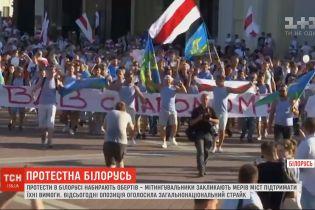 Белорусские митингующие призывают руководителей белорусских городов поддержать их требования
