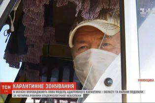 Червона зона карантину: які зміни відчули жителі Рівненської області