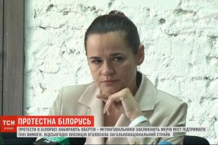 У штабі Світлани Тихановської заявили, що готуються оголосити її президенткою Білорусі