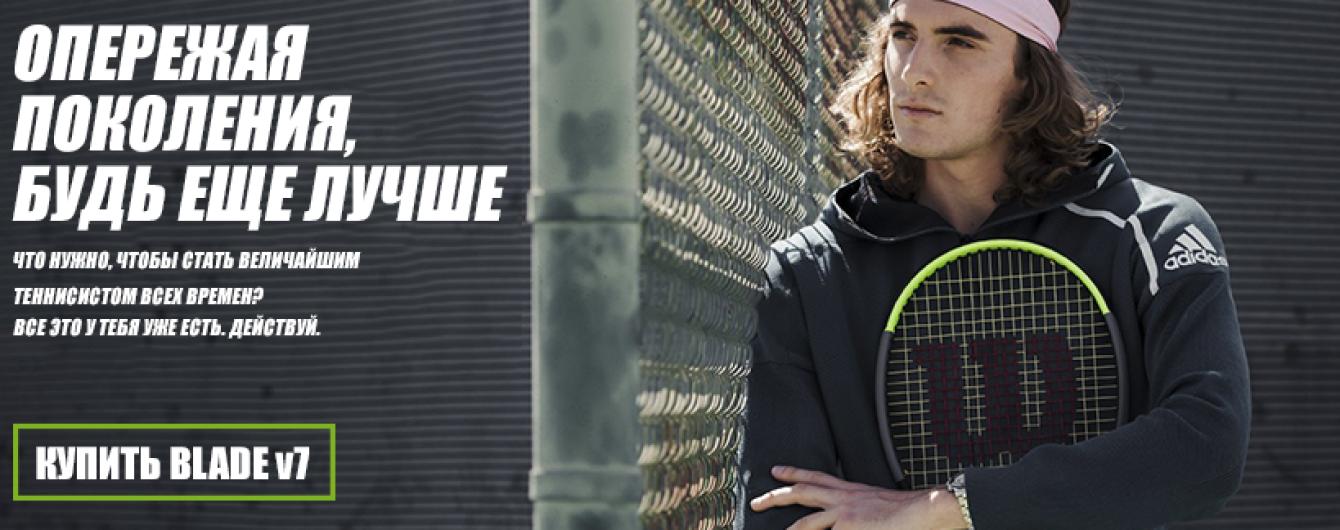 Теннисные ракетки Wilson - эталон высокого класса