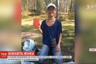 Вторые сутки в Харькове ищут женщину, которая вышла из дома на прогулку и не вернулась