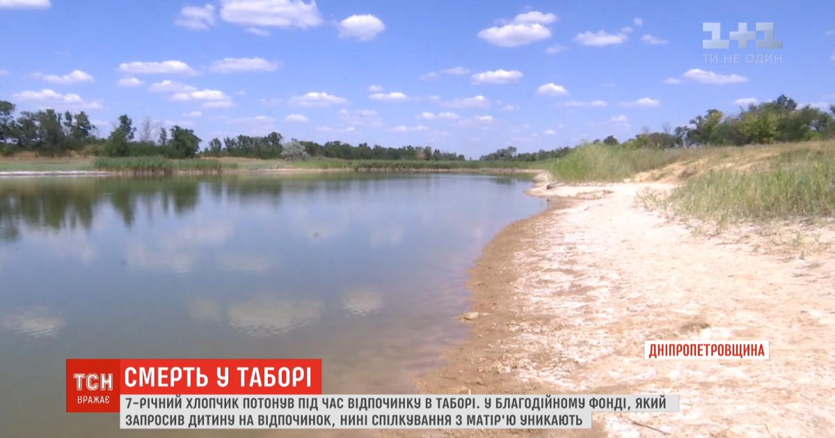 В лагере Днепропетровской области утонул семилетний мальчик: что известно