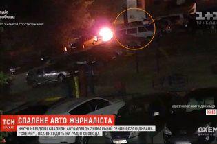 """Невідомі спалили автомобіль знімальної групи програми розслідувань """"Схеми"""""""